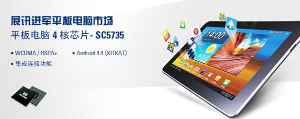 Однокристальная платформа Spreadtrum SC5735 предназначена для создания недорогих планшетов