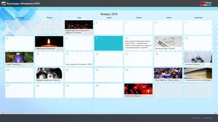Календарь Айтишника 2014