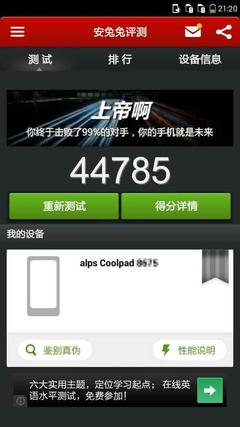 Coolpad 8675 AnTuTu