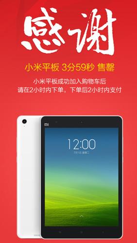 Xiaomi продала 50 000 планшетов MiPad всего за 4 минуты