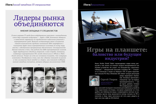 Вышел июльский номер журнала iТоги!