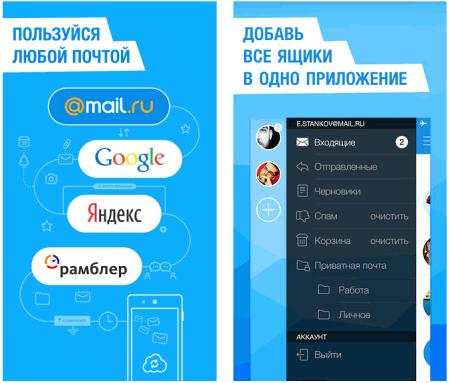 Mail.Ru iOS