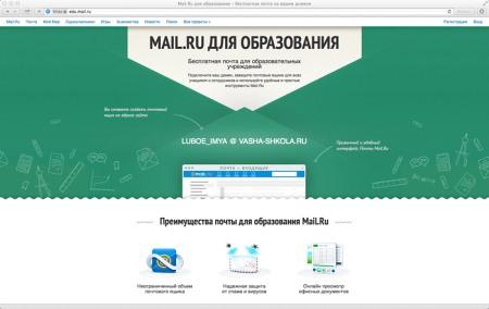 Mail.Ru для образования