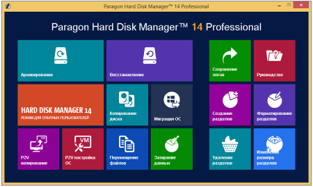 Hard Disk Manager 14