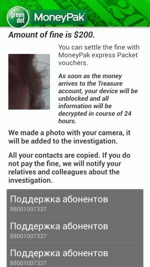 Требование заплатить выкуп за разблокировку устройства