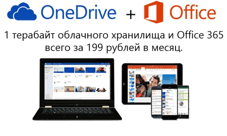 OneDrive Offer