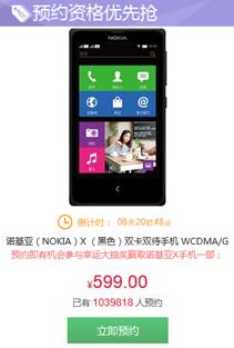 �������� � �������� ��������� Nokia X, ��������� �� ��������������� �������, ���� ����