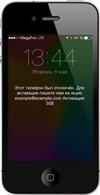 Locked iOS