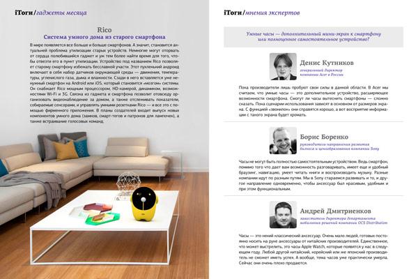 Новый номер электронного журнала iТоги уже доступен бесплатно в App Store и Google Play Store!