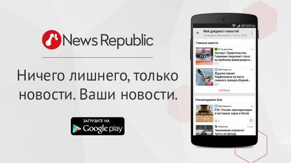 С News Republic каждый пользователь может стать редактором новостей для себя