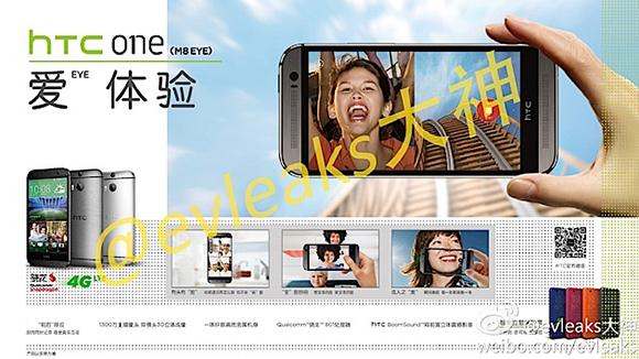 HTC Eye M8