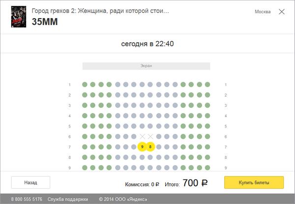Яндекс.Билеты