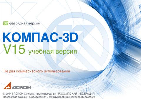 учебная версия компас-3d v15 скачать