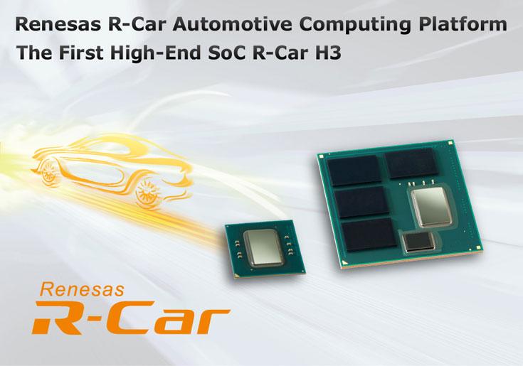 Ознакомительные образцы R-Car H3 уже доступны