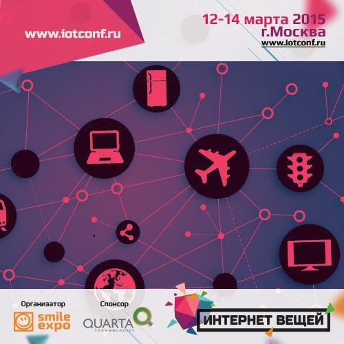 Место проведения конференции «Интернет вещей 2015»: г. Москва, 5-й Лучевой просек, дом 7, павильон №2