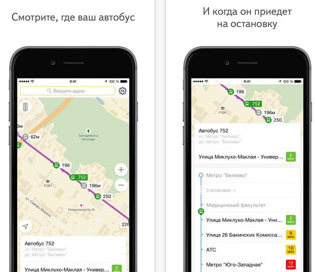 Приложение «Яндекс.Транспорт»