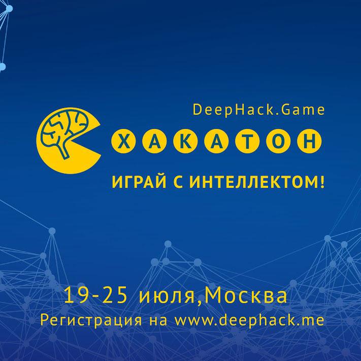 Хакатон DeepHack.Game посвящен глубокому обучению и искусственному интеллекту