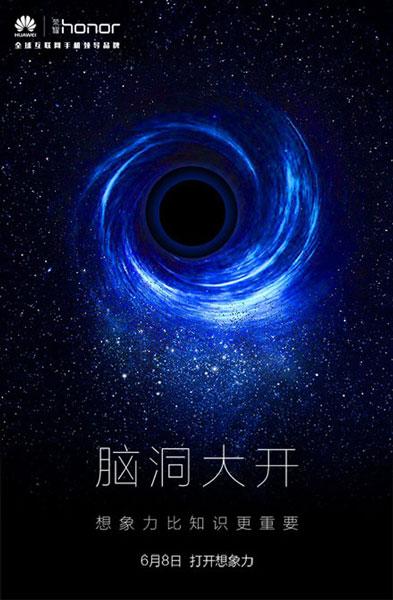 Названа дата анонса смартфона Huawei Honor 7