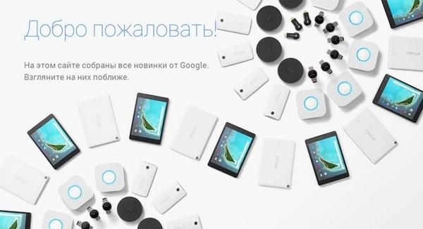 ecb00cd6d4a Google открыла интернет-магазин Google Store