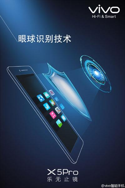 Анонс смартфона Vivo X5 Pro ожидается 7 мая