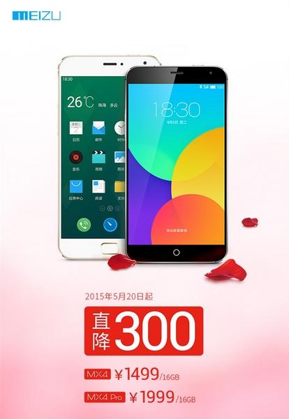 Meizu MX4 � MX4 Pro