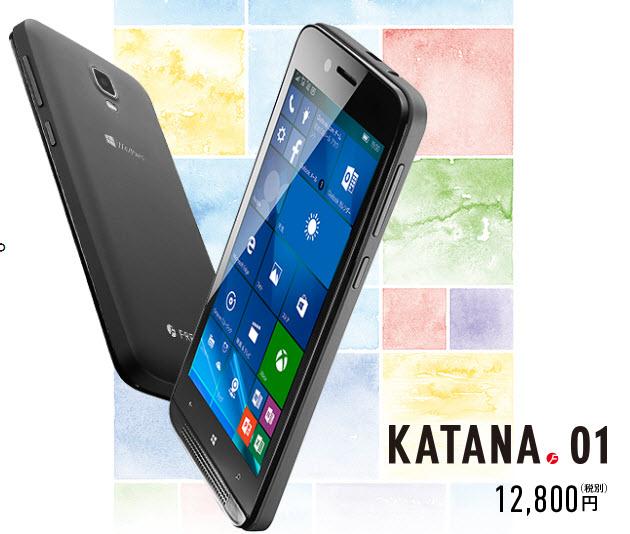 Смартфон FreeTel Katana 01 с Windows Mobile 10 поступит в продажу 30 ноября по цене чуть более $100