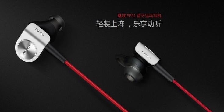 Meizu представила наушники EP51 и фитнес-трекер Bong 2P