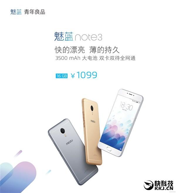Смартфон Meizu M3 Note будет доступен по цене от $170