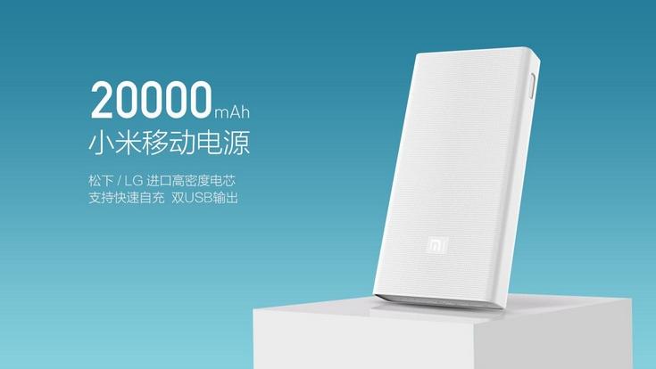 Внешний аккумулятор Xiaomi Mi Mobile Power Bank 2 сохранил рекордную ёмкость, но перешёл на использование литий-полимерных элементов