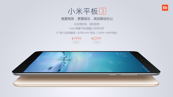 Xiaomi MiPad 3 выходит 30декабря?!