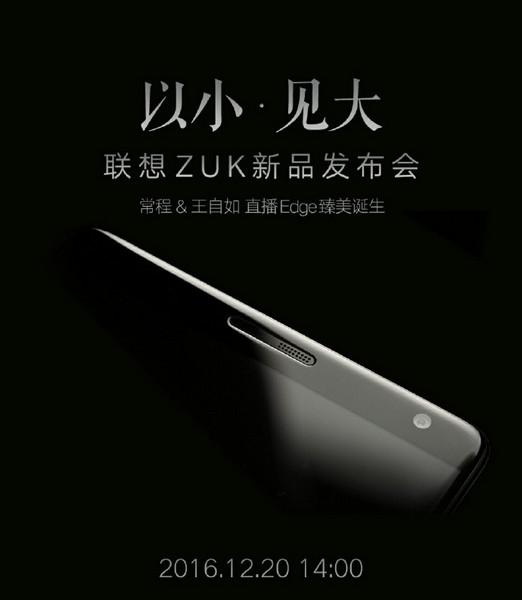 Смартфон Zuk Edge будет представлен 20 декабря