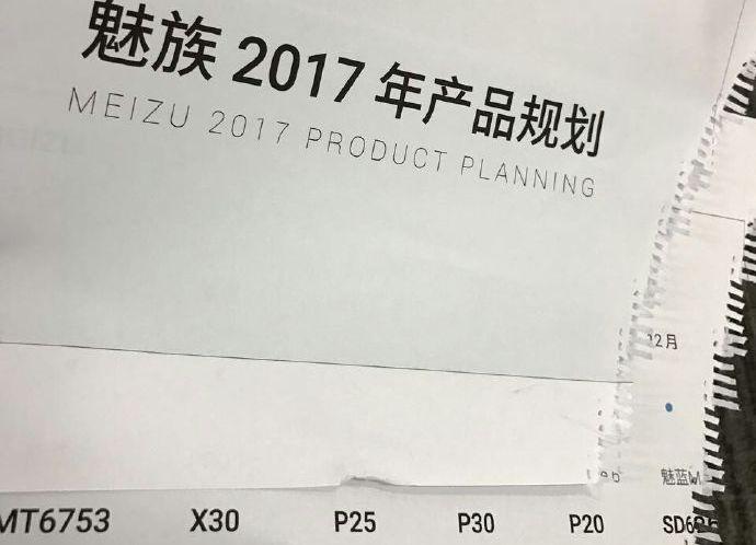Рассекречены планы Meizu на 2017