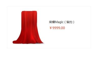 Смартфон Honor Magic может стоить почти 00