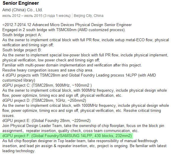 В LinkedIn обнаружено резюме разработчика нового GPU AMD