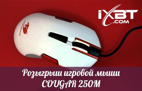 Объявляем розыгрыш игровой мыши Cougar 250M