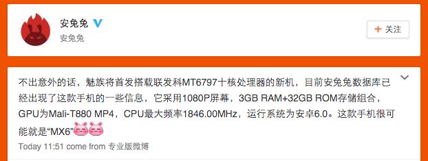 �������� Meizu MX6 ����� �������� ������������� ���������