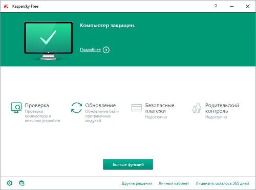 Антивирусное ПО Kaspersky Free совершенно бесплатно