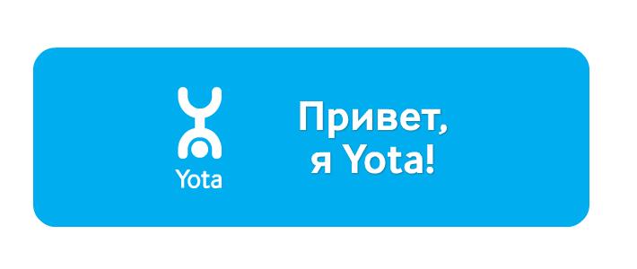 Оператор связи Yota сделал бесплатным общение в мессенджерах за рубежом