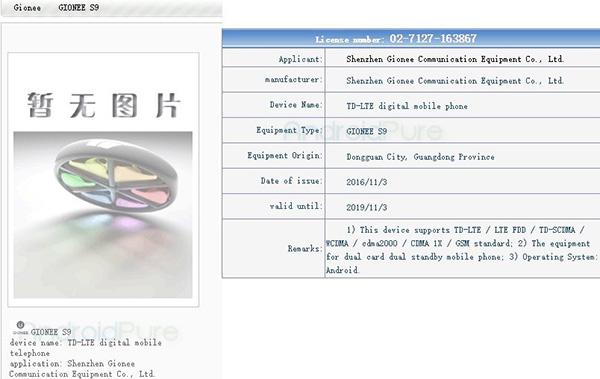 Предварительные характеристики телефона Gionee S9