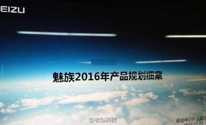 По предварительным данным, cмартфон Meizu M5 Note будет оснащен дисплеем Full HD размером 5,5 дюйма