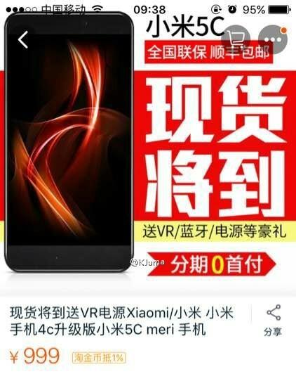 Новые «живые» фото телефона Xiaomi Mi5C