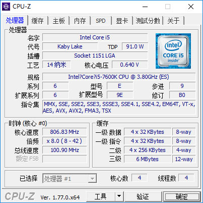 Первые результаты исследования процессора Intel Core i5-7600K