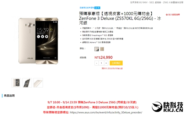 Asus начала продажи ZenFone 3 Deluxe соSnapdragon 821