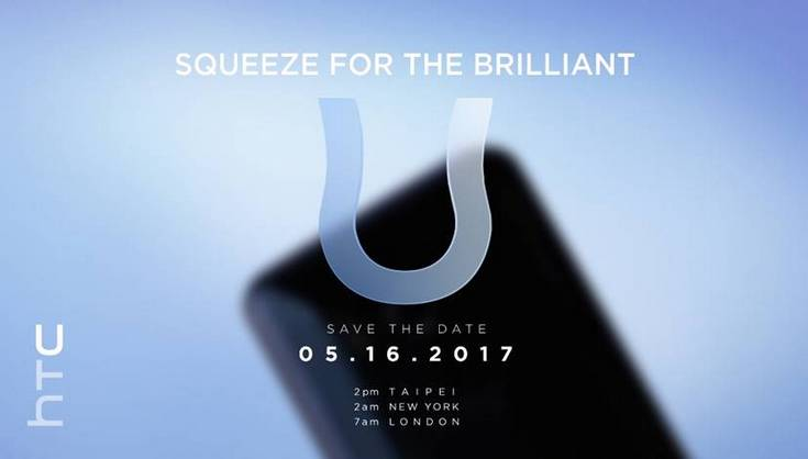 До анонса HTC U ещё почти месяц