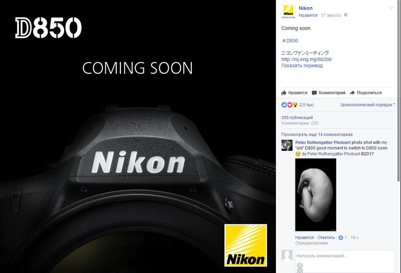 Поставки Nikon D850 могут начаться уже в середине сентября