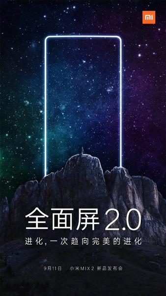 Xiaomi покажет Mi Mix 2 11 сентября
