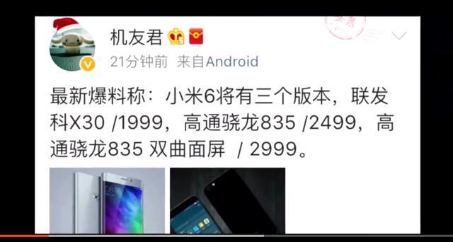 Утечка информации о цене и конфигурации трех версий смартфона Xiaomi Mi6