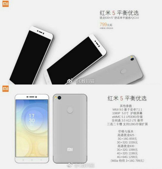 Опубликованы изображения и характеристики смартфона Xiaomi Redmi 5