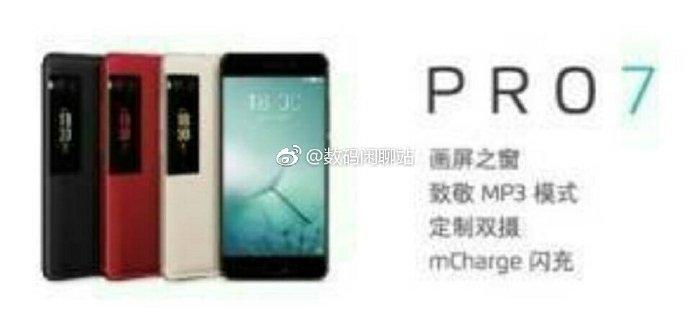 Смартфон Meizu Pro 7 будет выпускаться в нескольких цветовых вариантах