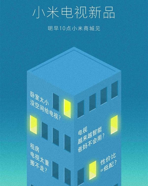 Завтра Xiaomi представит свой самый маленький телевизор